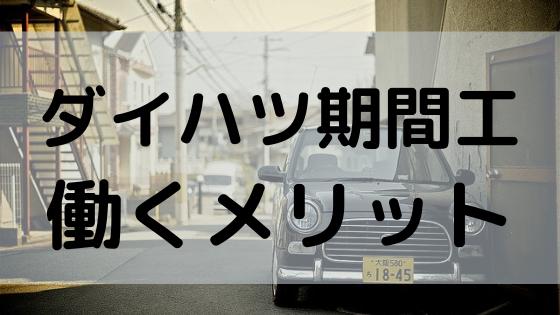 ダイハツ期間工で働くメリット【給料や待遇】