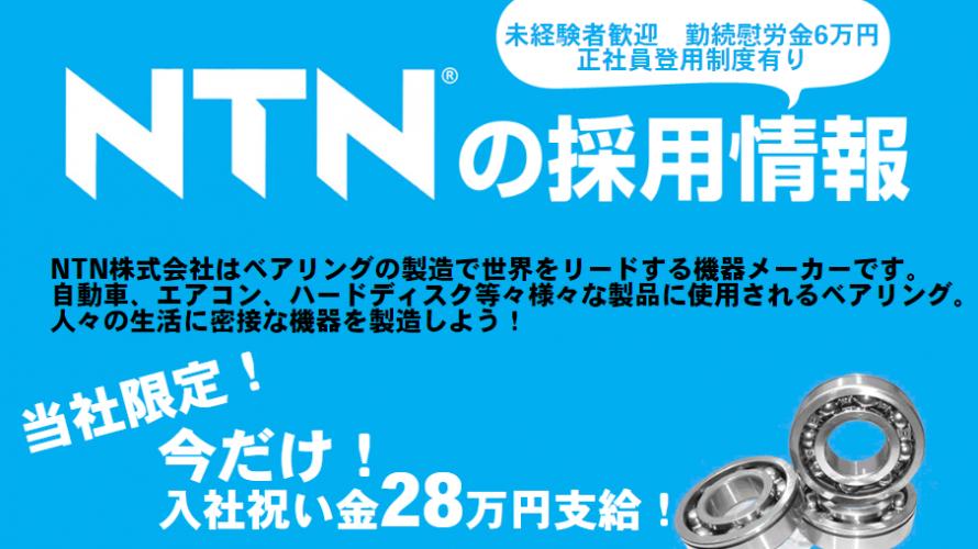 部品メーカーのNTN期間工で働くメリット【給料や待遇】
